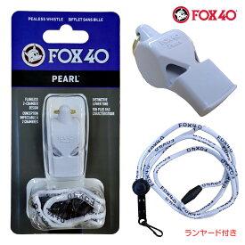 FOX40 フォックス40 Pearl ホイッスル 審判用 90db 色:ホワイト ランヤード付属 コルク玉不使用ピーレスタイプ made in Canada