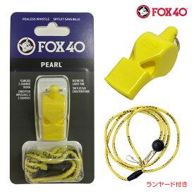 FOX40 フォックス40 Pearl ホイッスル 審判用 90db 色:イエロー ランヤード付属 コルク玉不使用ピーレスタイプ made in Canada