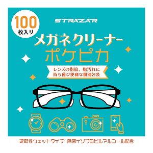 メガネクリーナー ポケピカ 個包装ウェットタイプ 除菌・防カビ 100個セット