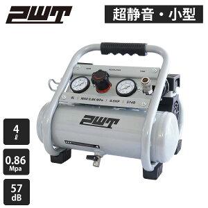 PWT 4L 静音 オイルレス エアコンプレッサー 100V エアコンプレッサー コンプレッサー エアーコンプレッサー オイルレス コンプレッサー 小型 空気入れ 0.86Mpa TAT1005HN