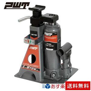 PWT 油圧ボトルジャッキ ジャッキスタンド 2in1 1.8t ジャッキアップ タイヤ交換 オイル交換 送料無料