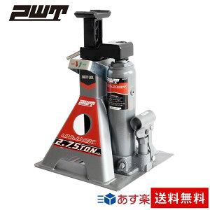 PWT 油圧ボトルジャッキ ジャッキスタンド 2in1 2.75t ジャッキアップ タイヤ交換 オイル交換 送料無料