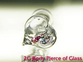 【ボディピアス】ボディピアス☆ガラスのハートボディピアス2G:6ミリサイズ【カワイイ】