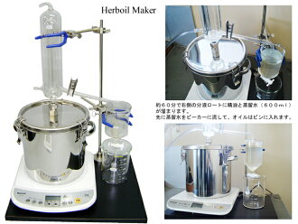 芳香油蒸餾設備藥草油製造商精油香氣蒸餾水水中藥水提取設備