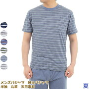 特価【お買い得】Oメンズパジャマ紳士パジャマ半袖丸首天竺素材