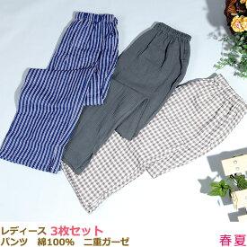 パンツ3枚組セット(送料無料)O 春夏  ルームウェア 婦人 レディース パンツ 綿100% 二重ガーゼ