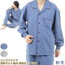 送料無料 秋冬 物 メンズパジャマ  極厚キルト素材 前開き リブ付き