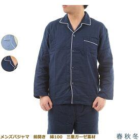 【送料無料】O メンズパジャマ 前開き 綿100 極厚三重ガーゼ素材