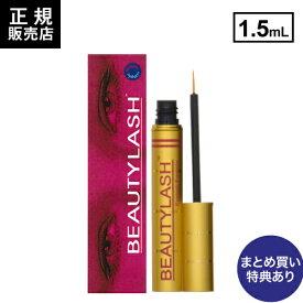 まつ毛美容液 ビューティーラッシュ 1.5ml BEAUTYLASH TM 2本購入でお試し石鹸付き 正規品 まつ毛 まつげ コーティング 美容液 まつげ美容液 オリジン or センシティブ からお選びください 【メール便】