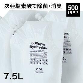 【電解製法】次亜塩素酸 高濃度500ppmが7.5L次亜塩素酸水 バイバイ菌3袋セット除菌スプレー 消臭スプレーで威力発揮10倍に希釈して50ppmで幅広い拭取り除菌
