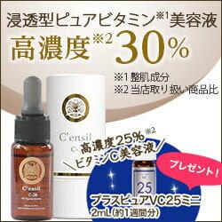 美容液/ビタミンC/センシル/C'ensil/LA-25/VC-25/C-30