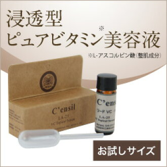 Senthil 美容液 C ' ensil VC 25 审判大小 (1.5 毫升) ≡ 精华 (biyoueki)