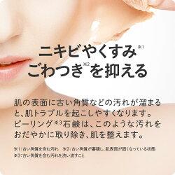 デアウピールソープ10g【お試しサイズ】[洗顔/石けん/炭/AHA/ニキビ予防/毛穴/敏感肌/全身OK]旧:AHAエクセレントソープ