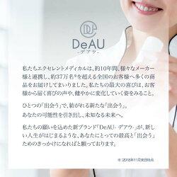 【メール便】デアウDeAUウィークリーピールLジェル4包セット[洗い流し用パック/角質クリア/1ヶ月分/角質ケア/ピーリング]母の日