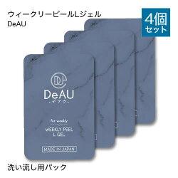 【メール便】デアウDeAUウィークリーピールLジェル4包セット[洗い流し用パック/角質クリア/1ヶ月分/角質ケア/ピーリング]