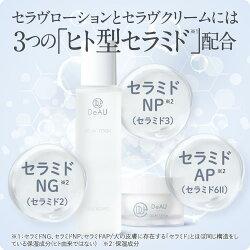 【送料無料】デアウDeAUセラヴローション150mL[ヒト型セラミド化粧水]