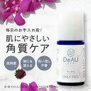 【メール便】DeAU デアウ デイリーピール 10ml(約1週間分/お試しサイズ) (角質柔軟美容液)