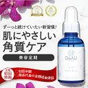 【定期購入】【送料無料】DeAU デアウ デイリーピール 50mL(角質柔軟美容液)