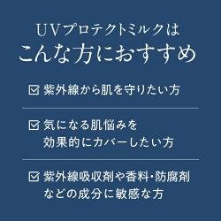 ダーマメディコUVプロテクトミルク(SPF50+PA++++)【敏感肌/dermamedico/日焼け止め/日焼止め/ウォータープルーフ/UV/乳液】【メール便】