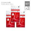 【3袋セット】ドクターズファーマシー クリルオイル流 60粒 3袋 (2袋+1袋無料)【メール便】