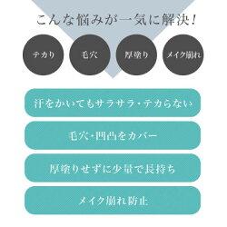 ミムラSSCOVER【化粧下地、透明感、ナチュラル、しわ、ニキビ跡、フラット、芸能人】