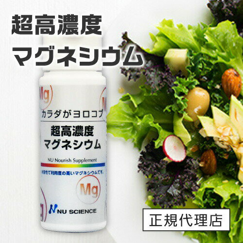 ニューサイエンス 超高濃度マグネシウム 50mL 【ニュー・サイエンス正規販売代理店】