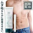 除毛クリーム メンズ 【 本格派 男性 限定セール中 】 肌に優しい 日本製 男性用 【新発売】【医薬部外品 皮膚や脱毛…