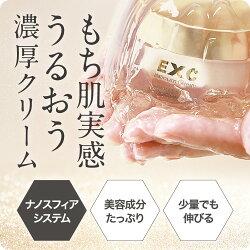 EXCプラチナクリーム/保湿クリーム/APPS/フラーレン/