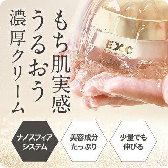 EXC 铂金霜(保湿霜/眼霜) 30g