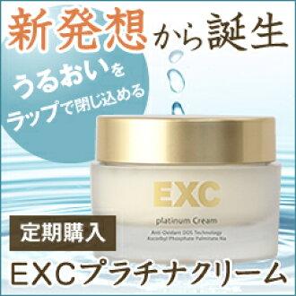 EXC白金奶油(保濕奶油/眼睛奶油)