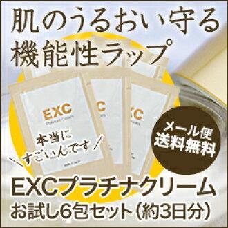 EXC 白金奶油 6 胶囊取样器集 (滋润保湿霜和眼霜)