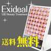 Exideal LED照射美容儀 EX-280 大排燈 【免稅】