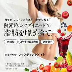 ファスティングメイトヌグ酵素ドリンク【FastingMateNuGooプチ断食短期ダイエット置き換えジュース美容エンザイム】