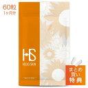 ヘリオスキン 60粒(約1ヶ月分)飲む日焼け止め シダ抽出物 ビタミン 紫外線 日焼け UV サプリ ヘリオケア 美容 健康 …