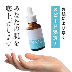 プラスキレイプラスモイストNA1530mLナイアシンアミド15%配合美容液