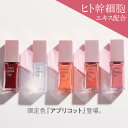 【限定色発売】 リッププランパー プラスキレイ ピンクリップ 6ml pluskirei pink lip リップ美容液 ヒト幹細胞培養液…