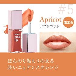 プラスキレイpinklip[リップ美容液/唇用美容液/唇/美容液/ケア/リップ/トリートメント]