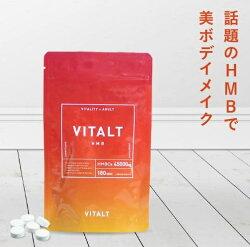 【メール便】バイタルトHMBhttps://image.rakuten.co.jp/pycno/cabinet/shohin-img/v_hmb_p01.jpg