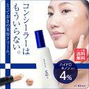 プラスナノHQ1本 5g|整肌成分ハイドロキノン|美容ケアクリーム|コンシーラー|【メール便】