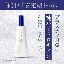 プラスナノHQ1本5g|整肌成分ハイドロキノン|美容ケアクリーム|コンシーラー|【メール便】