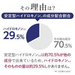 ハイドロキノン4%配合プラスナノHQクリーム【メール便・送料無料】