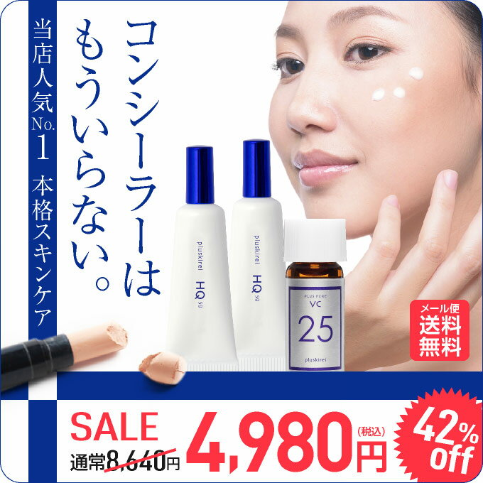 【メール便】《プラスナノHQ 本格ケアセット》【お試し美容液付(プラスナノHQ 2本+プラスピュア VC25ミニ)|整肌成分ハイドロキノン|美容ケアクリーム|美容液|コンシーラー|