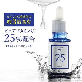 ピュア ビタミンC 美容液 【VCシリーズ 45万本突破】プラスピュアVC25 A-PVC [10ml 1ヶ月] 高濃度 ビタミンC 25%配合 両親媒性美容液 ビタミンC誘導体 (APPS)の約3倍のビタミンC含有で分子量も小さい 皮膚の専門家監修 乾燥による小じわ(効能評価試験済み)