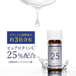 美容液ビタミンC25%配合プラスピュアVC25ミニ/高濃度ピュアビタミンC25%/透肌ケア/クリア肌/ハリ/キメ