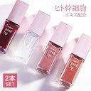 リッププランパー プラスキレイ ピンクリップ 6ml pluskirei pink lip2本セット <5%OFF>リップ美容液 ヒト幹細胞培…