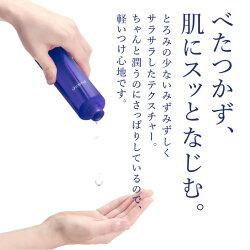 プラスソフティングローション120mL/化粧水/乳酸/植物由来成分/