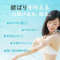 プラスプロテクトUV/メール便・送料無料/日焼け止め/化粧下地/美容液成分
