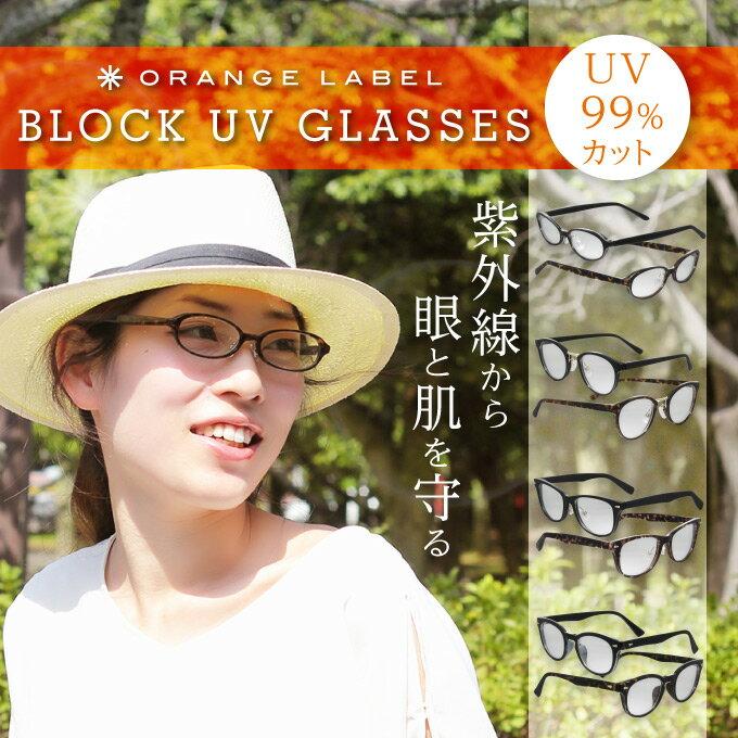 【宅配便】【送料無料】BLOCK UV GLASSESブロックUVグラス【伊達メガネ】 紫外線 女性用 メガネ レンズ メラニン サングラス レディース 伊達 眼鏡 UV カット 