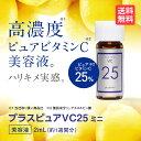 ピュアビタミンC25%配合美容液プラスピュアVC25ミニ [2ml 約1週間] 高濃度25%ビタミンC美容液ビタミンC誘導体よりも両親媒性ピュアビ…