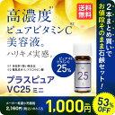 【お一人様2本まで】ピュアビタミンC25%配合美容液プラスピュアVC25ミニ [2ml 約1週間] 高濃度25%ビタミンC美容液ビタミンC誘導体より…
